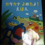 1歳代でカタカナを読めるようにするコツ