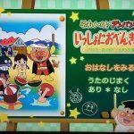 園児の夏休みにおすすめ!アンパンマンの知育DVD