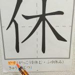 うちの子が3歳半で1年生の漢字全ての「読み」を覚えた話