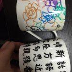 オリジナルの知育マグカップ(?)作成記録