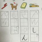 (小ネタ)子どもの字をきれいにする、ユニークな練習シート