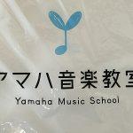 ヤマハ音楽教室「幼児科」体験レッスンの詳細と感想