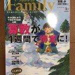 子どもをエリートにしたい親が読むべき雑誌