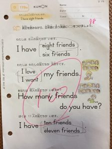 公文の英語 D教材
